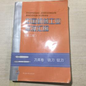 中国机械工业标准汇编(第2版):刀具卷铣刀铰刀