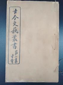 古今文艺丛书(.石印本 1册.带夹板)内有墨笔圈点 【货号A010】