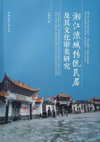 湘江流域传统民居及其文化审美研究