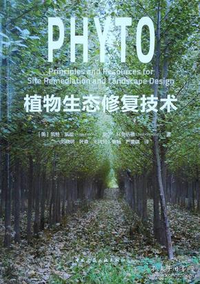 植物生态修复技术