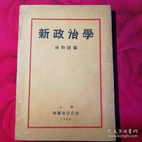 新政治学 1929,