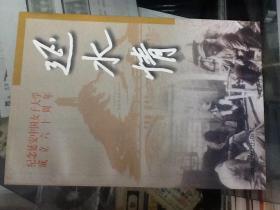 延水情:纪念延安中国女子大学成立六十周年
