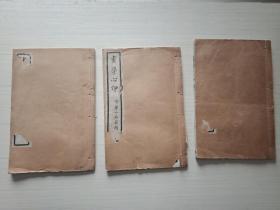 画学心印 【第1、2、5、6、7、8卷】3本合售 缺第2本 民国实印