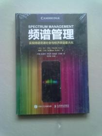 频谱管理—实现频谱资源社会与经济效益最大化【16开精装本】