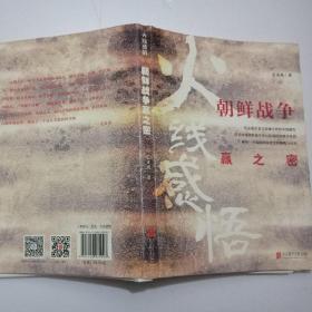 火线感悟:朝鲜战争赢之密