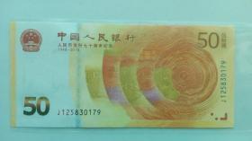 人民银行70周年纪念钞:50元、五十元、伍拾圆