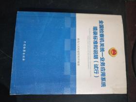 全国检察机关统一业务应用系统填录标准和说明(试行)