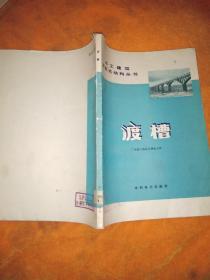 水工建筑装配式结构丛书  渡槽  (版权页和毛主席语录页破损)