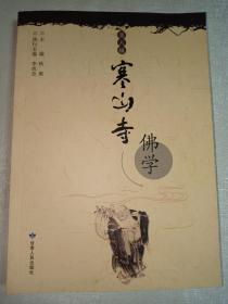 寒山寺佛学 (第八辑)