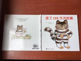 活了100万次的猫  精装
