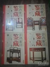 明清家具鉴藏(全四卷)