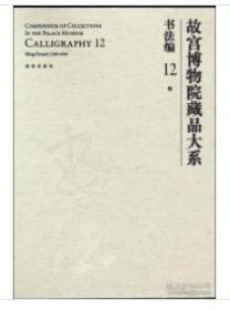 (故宫博物院藏品大系)书法编12(明)  1D25c