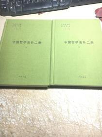 中国哲学史补二集 (全二册)