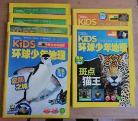 KIDS野生动物世界 环球少年地理2018年1-2、3、4、5、6、7-8月号(6册合售)【实物拍图 品相自鉴】