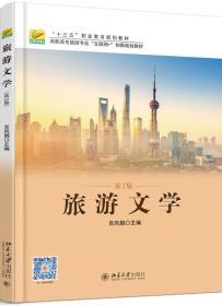 旅游文学(第2版)