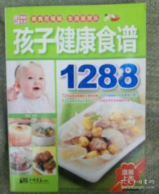 美食生活:孩子健康食谱1288(超级畅销版)