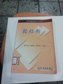 胶粘剂/新领域精细化工丛书
