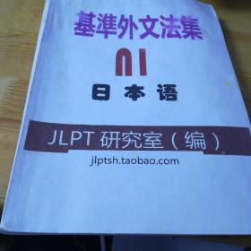 日本语n1问题集,基本外文法集