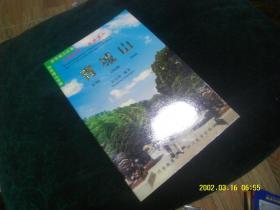 青城山 作者 :  宋如海 出版社 :  四川美术出版社