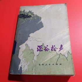 深谷枪声(贵州民兵革命故事集)(1版1印)