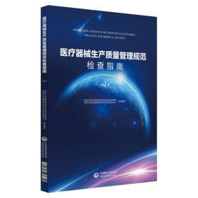 医疗器械生产质量管理规范检查指南:第一册