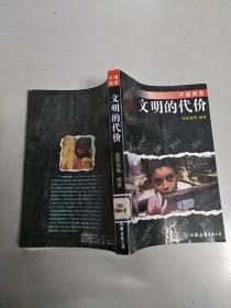 不堪回首:文明的代价(8品大32开馆藏1994年1版1印2万册339页)44284