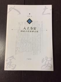 《入土为安:图说古代丧葬文化》(正版库存书)