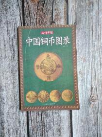 中国铜币图录(2015年新版)