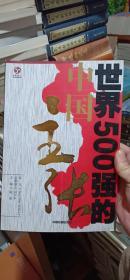 世界500强的中国主张