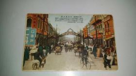 济南估衣市大街  民国时期彩色明信片
