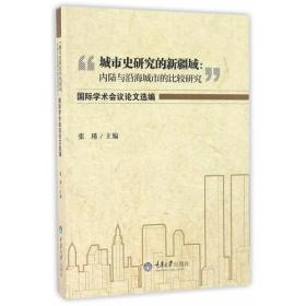 """正版】""""城市史研究的新疆域:内陆与沿海城市的比较研究""""国际学术会议论文选编"""