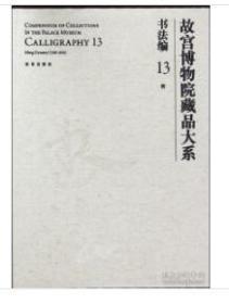 (故宫博物院藏品大系)书法编13(明)  1D25c