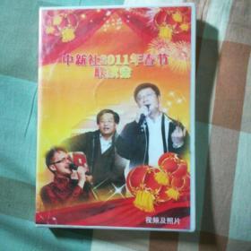 光盘  中新社2011年春节联欢会(全新未开封)【32开】,