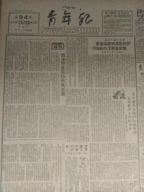 青年报,1950年8月10日。本期一张。青年团中央关于响应中国共产党整党整干工作的指示。积极响应党的整风运动。青年团中央关于加强团的宣传教育工作的决定。宣传员工作暂行纲要。正确解决青年的婚姻问题。怎样处理旧的婚约。和平与战争的抉择。政治上的吗啡:武侠小说给我的毒害。