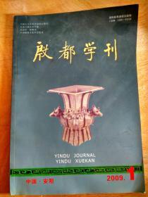 殷都学刊2009-1