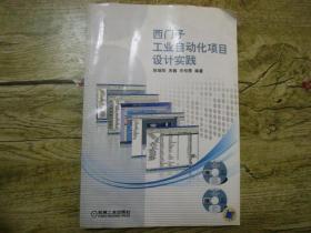 西门子工业自动化项目设计实践(有2张光盘)
