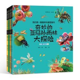 我的第一套趣味科普图画书:奇妙的亚马孙雨林大探险:彩图绘本(全四册)