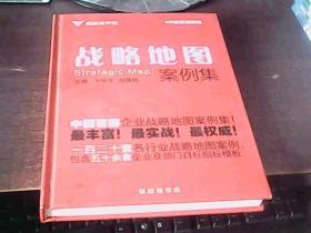 战略地图案例集(作者签名本)