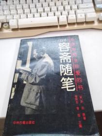 容斋随笔 中州古籍