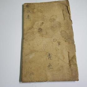 清代书院书生书写文章合订册,私淑集。