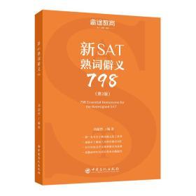 睿途教育新SAT熟词僻义798(第2版)