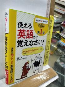 使える 英语だけ觉えなさい  伊藤太 日文原版32开软精装英语学习书 西东社出版