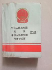 中华人民共和国刑法刑事诉讼法汇编