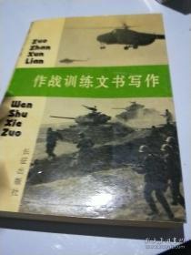 作战训练文书写作