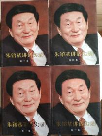 朱镕基讲话实录(全4卷)
