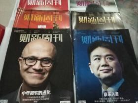 财新周刊(2018.2.45.46.49.50.51期)6本合售