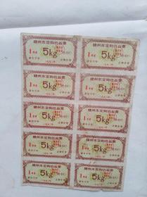 赣州市定购价谷票 10张联版 5KG 拾市斤。1992年