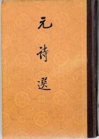 元诗选 初集 全三册(包刷挂)