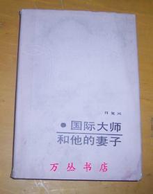 国际大师和他的妻子(希望文学丛书)精装带护封