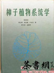 茶书网:《种子植物系统学》